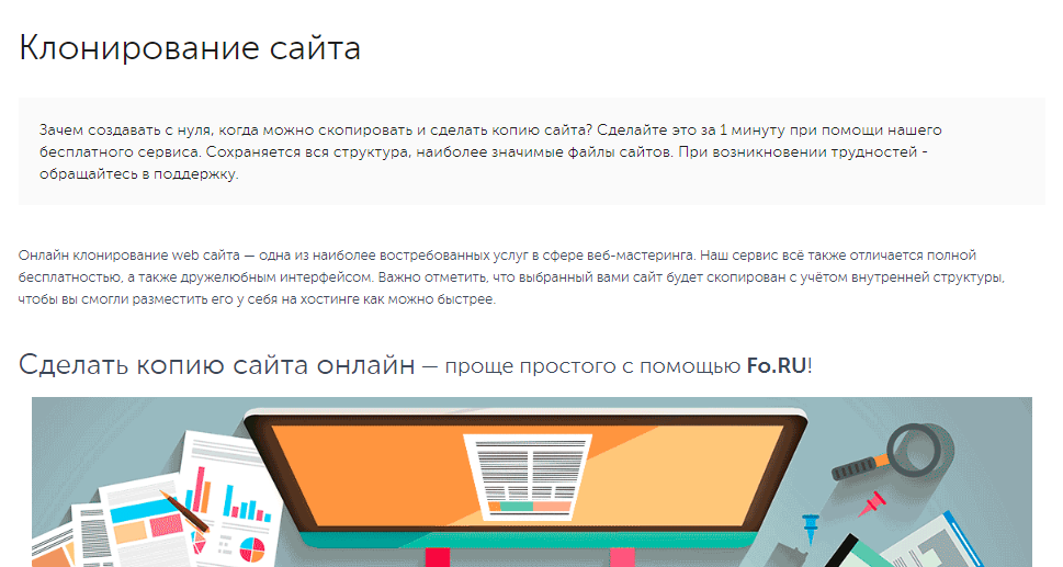 обзор Fo.ru 13