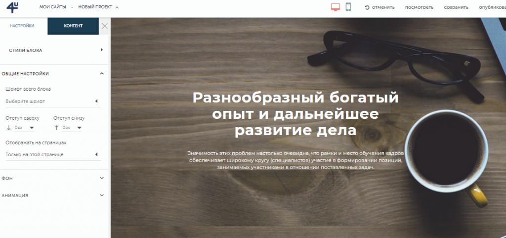 обзор Fo.ru 15