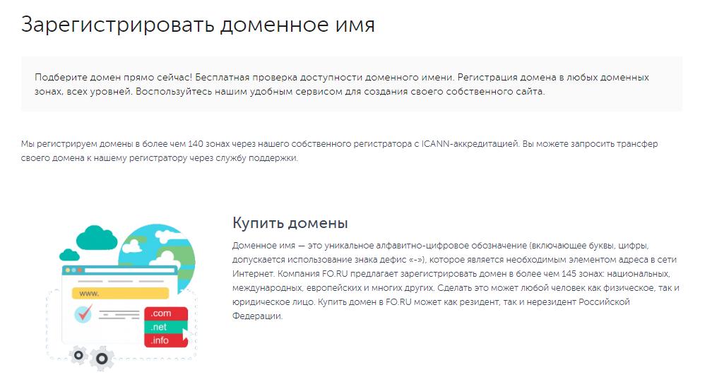обзор Fo.ru 7