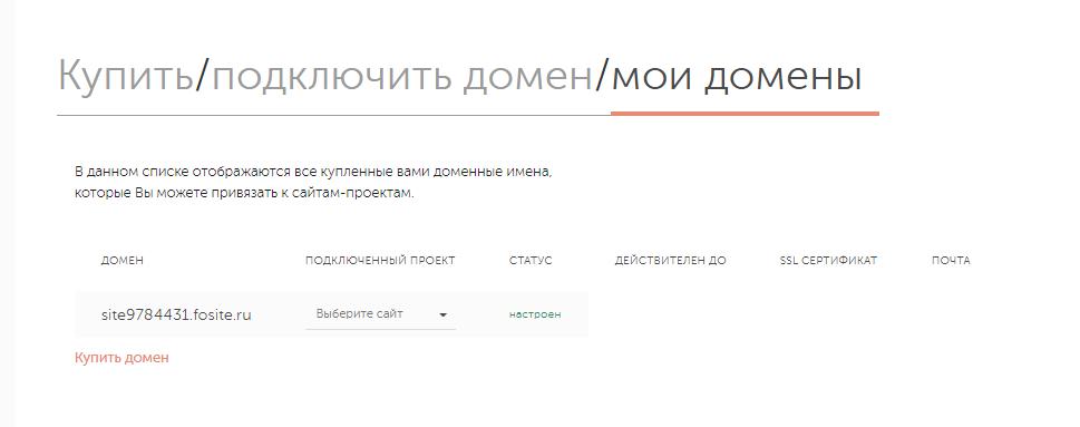 обзор Fo.ru 9
