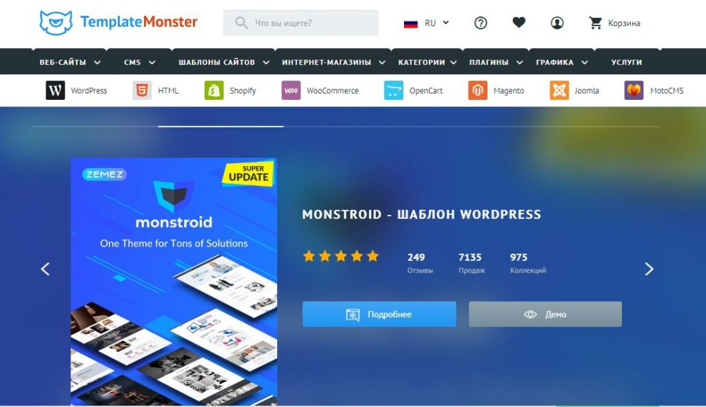 Шаблоны сайтов и Дизайн сайта от TemplateMonster