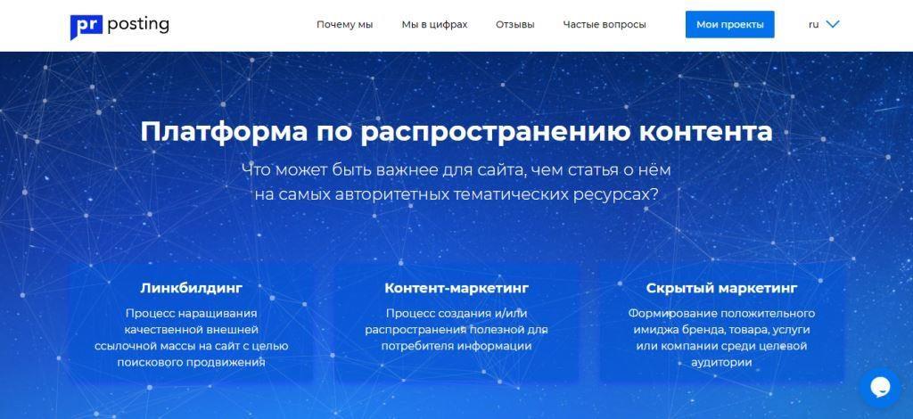 Обзор платформы PRPosting