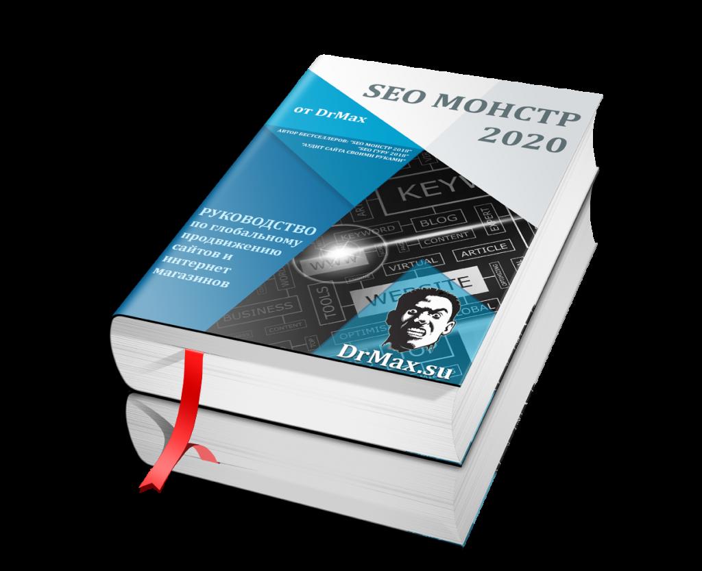 учебник SEO-Монстр 2020