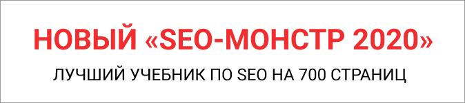 книга SEO-Монстр 2020
