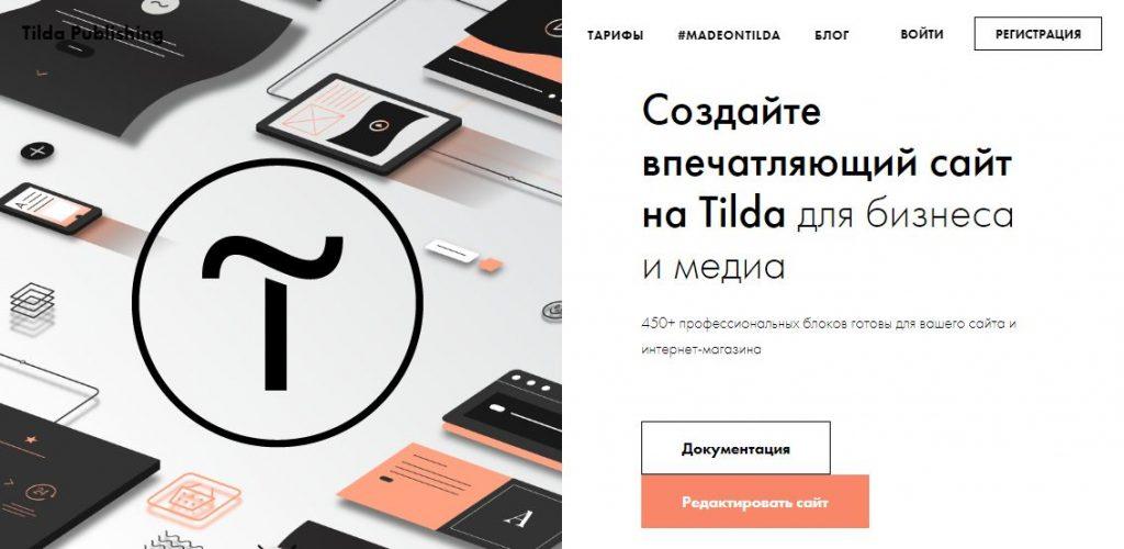 конструктор сайта