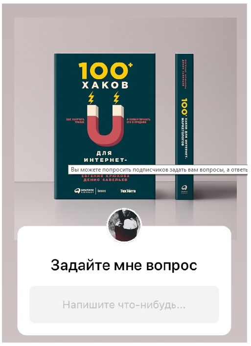 Контент-план для Instagram Stories 4