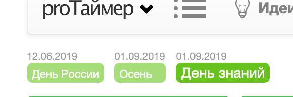 Обзор сервиса proТаймер