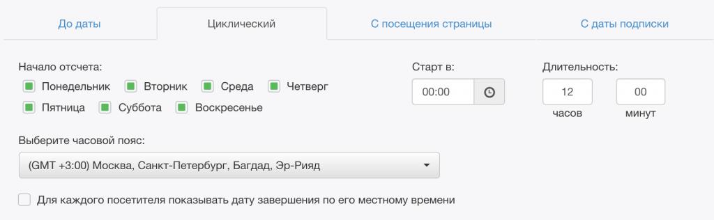 Сервис proТаймер цикл