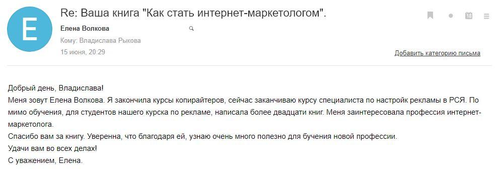 Отзыв Елены Волковой