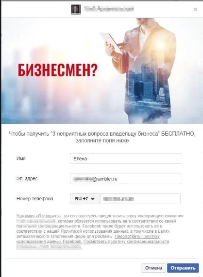 Сбор заявок