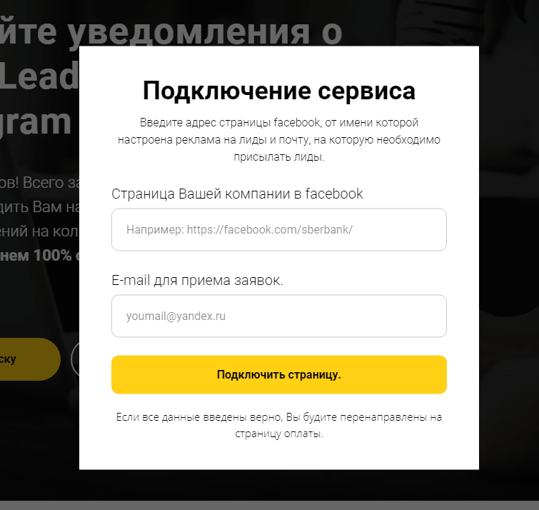отправить заявку и оплатить подключение