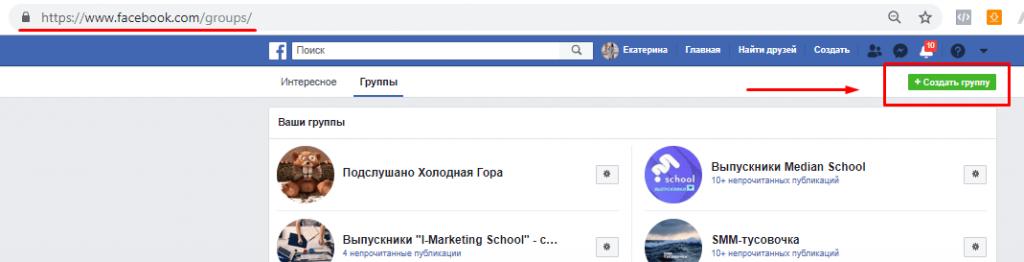 Создание сообщества в facebook