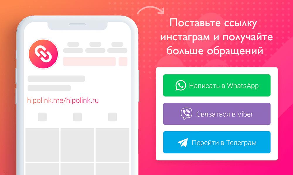Обзор сервиса для инстаграма Hipolink 3