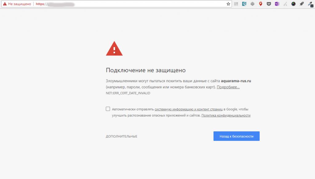 Отсутствие SSL сертификата