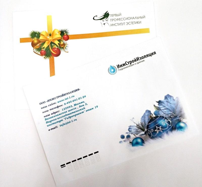 пример новогоднего конверта с лого