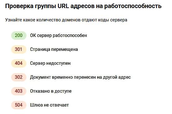 Сервис массовой проверки ответка кода сервера