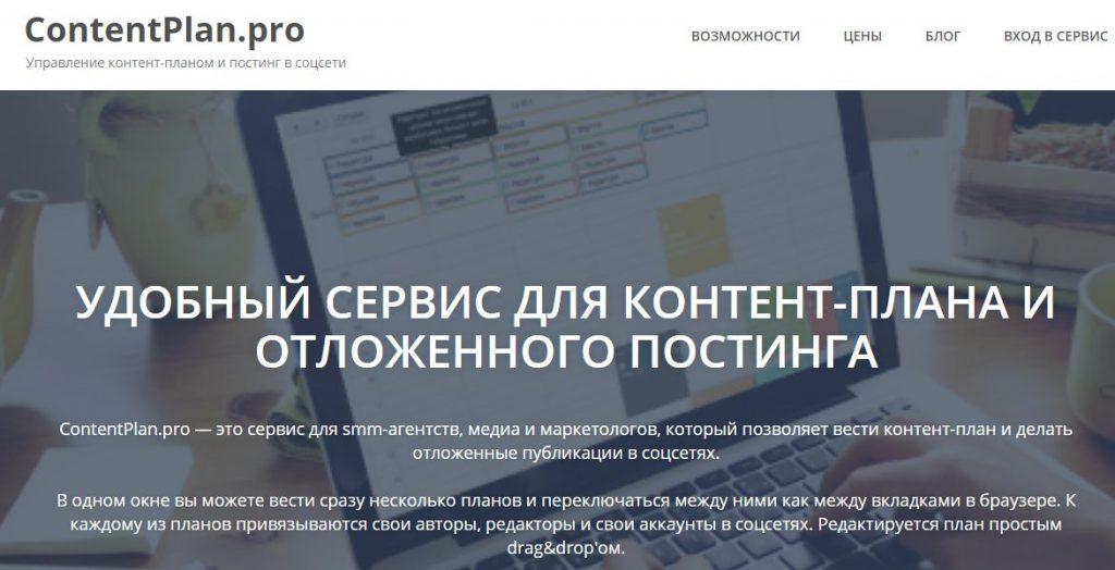 Сервис для управления социальными сетями