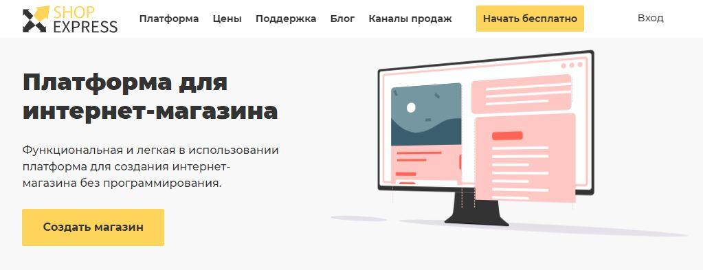 Обзор платформы Shop-Express