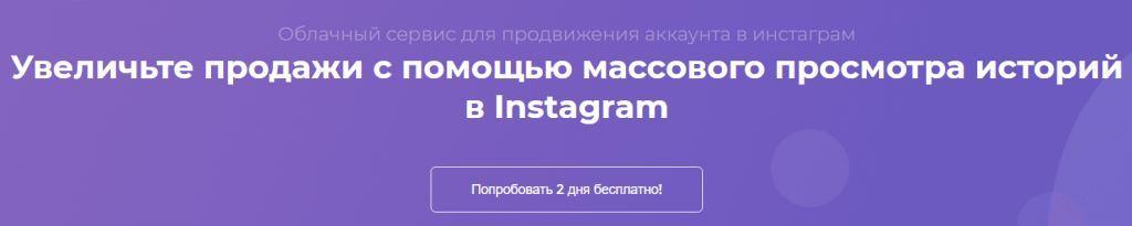 облачный сервис для массового просмотра историй и реакций в Instagram