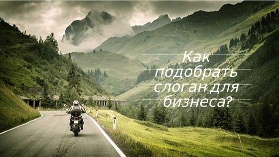 слоган для бизнеса