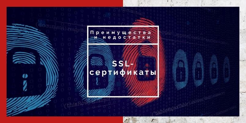 типы ssl сертификатов