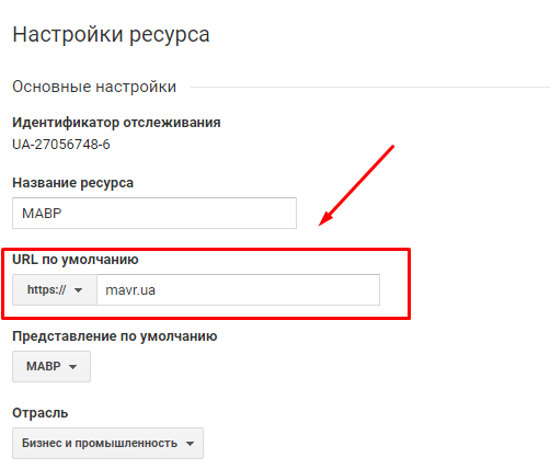 google analytics как установить