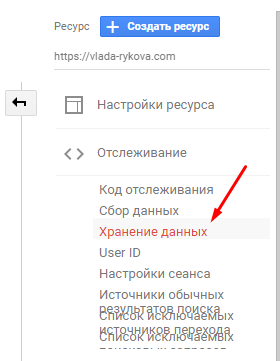 как настроить google analytics