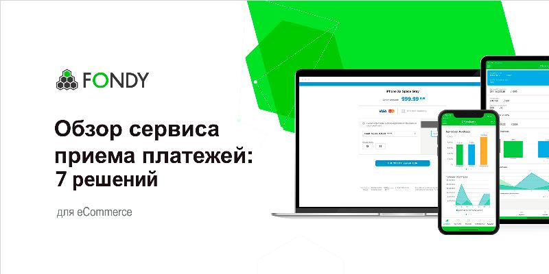 Обзор сервиса приема платежей FONDY