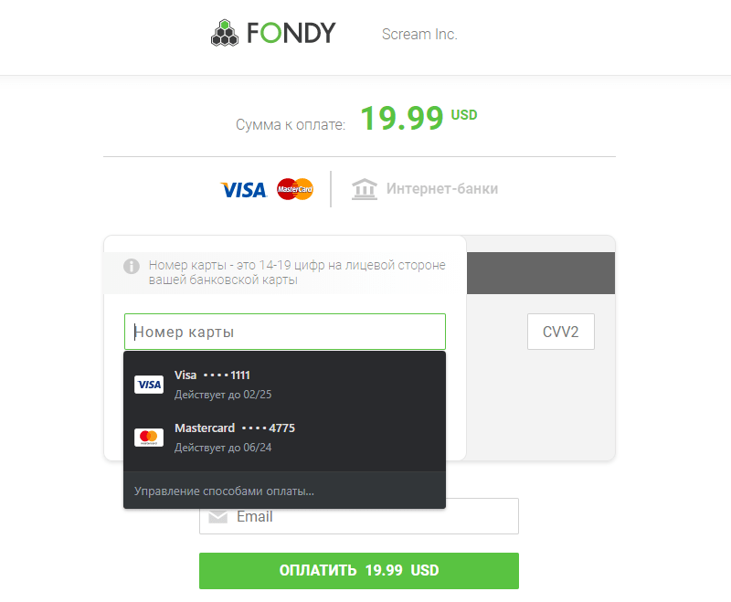 Обзор сервиса приема платежей FONDY 4