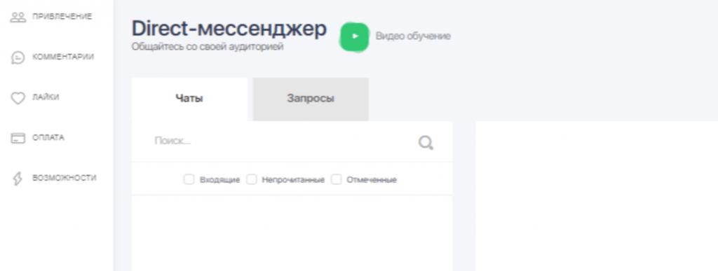 tooligram direct мессенджер