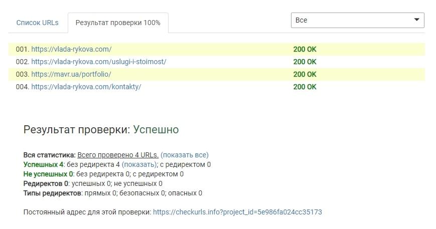 массовая проверка кода ответа сервера