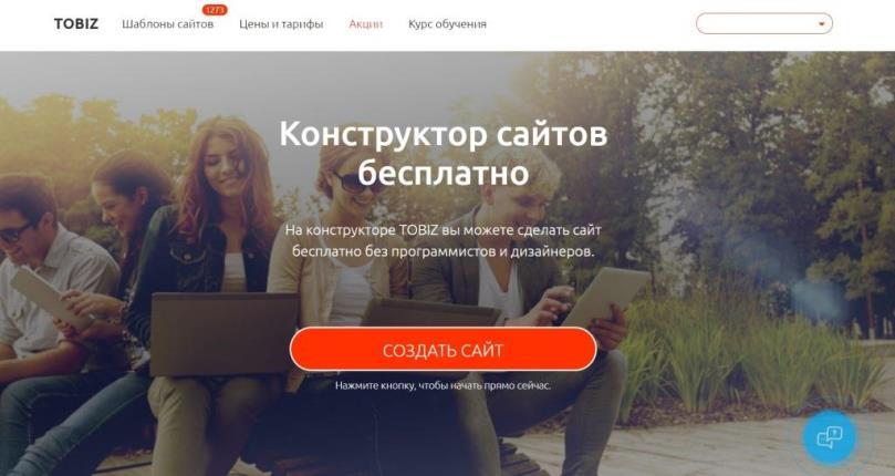Обзор конструктора сайтов TOBIZ