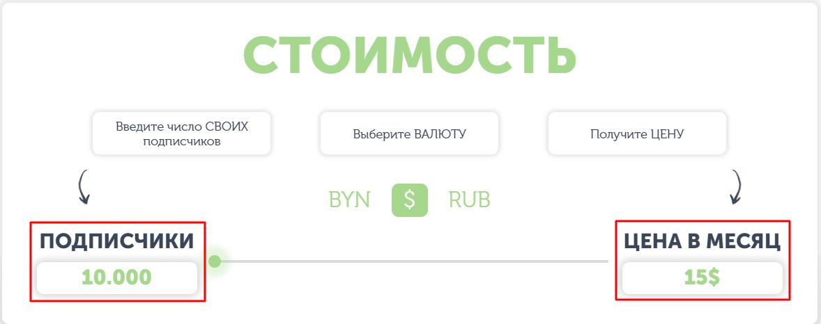 Стоимость sub.by