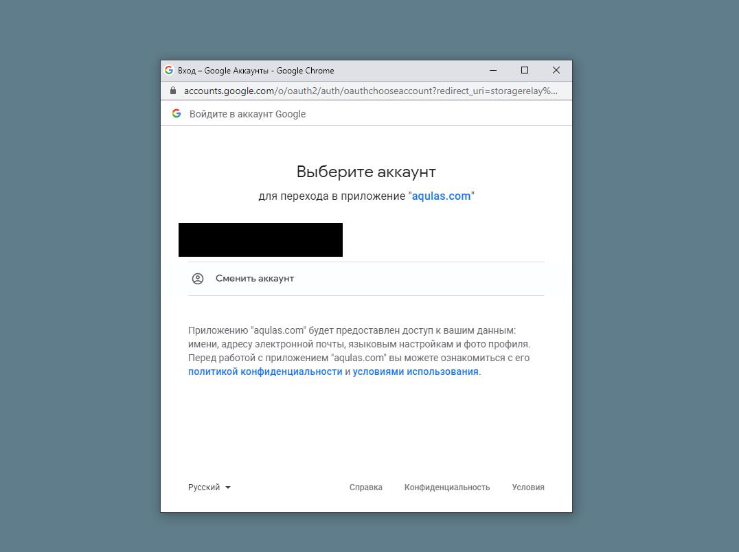 Как создать бесплатно ссылку для Инстаграм в Aqulas