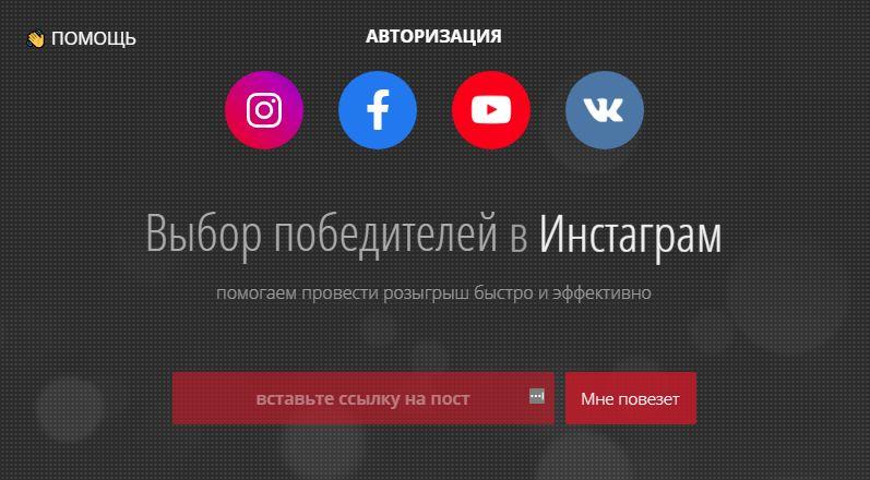 сервисы для конкурсов в инстаграм