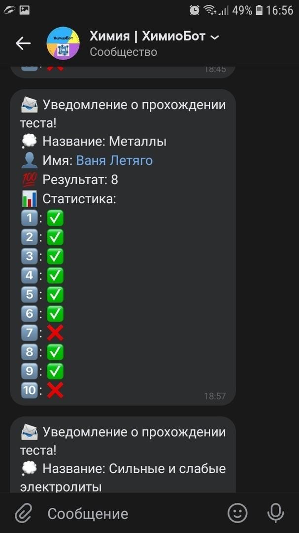 разработка чат ботов для вконтакте