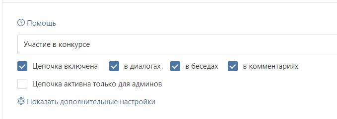 чат боты вконтакте
