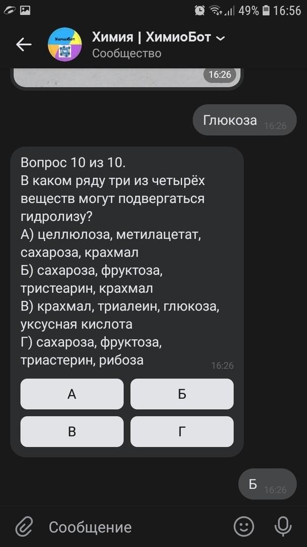как сделать чат бота вконтакте