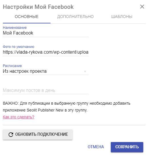 Настройки для Facebook