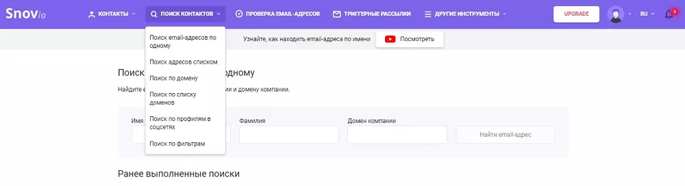 Инструмент Snov.io Email Finder