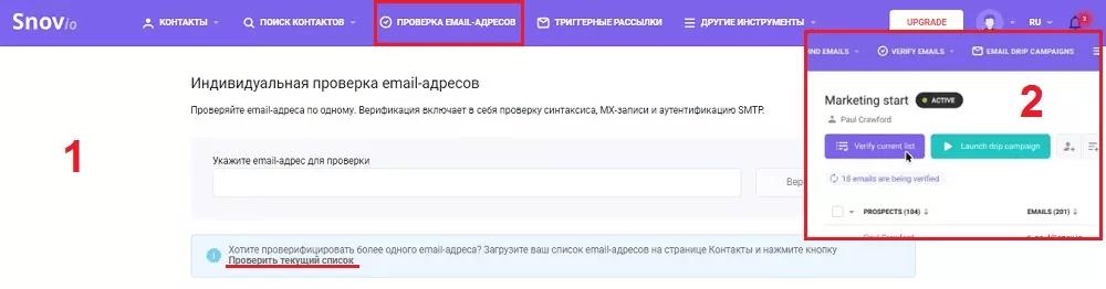 Инструмент Snov.io Email Verifier