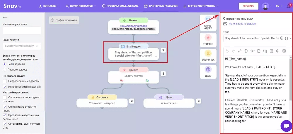 Инструмент Snov.io Email Drip Campaigns