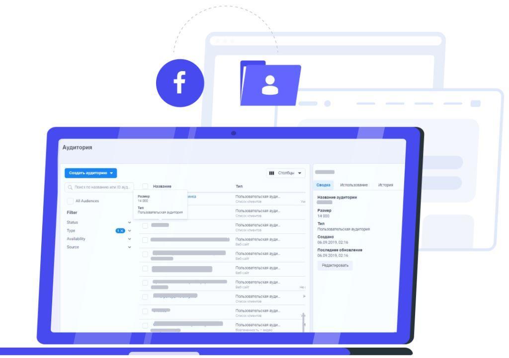 Импортируем аудиторию в Facebook
