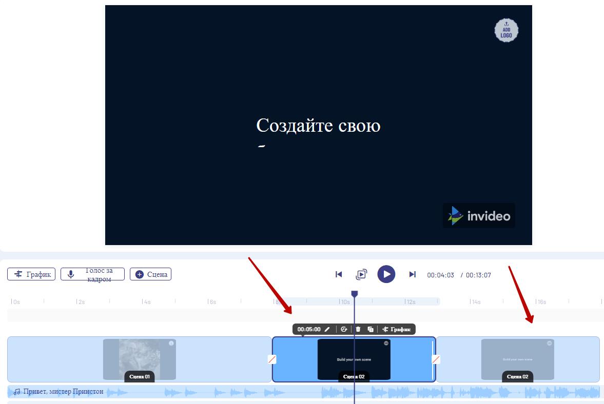 Обзор InVideo 13