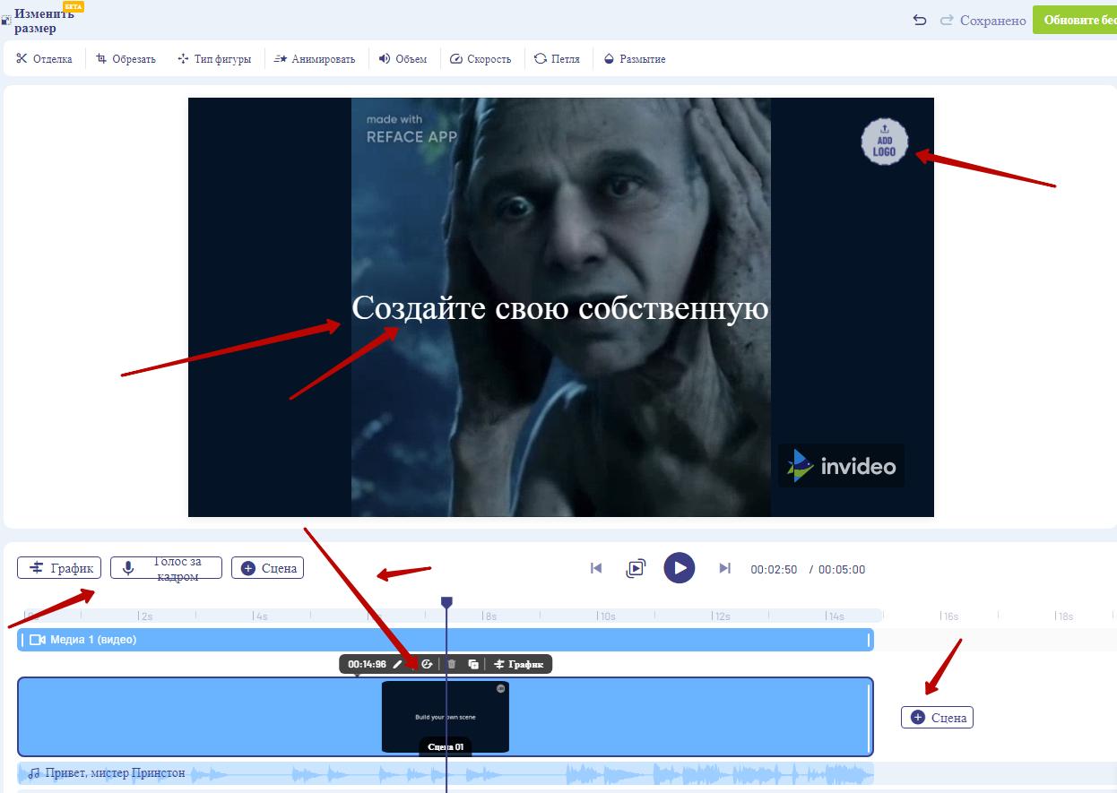 Обзор InVideo 6