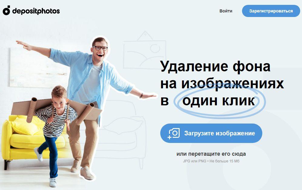 обрезка фона на фото онлайн