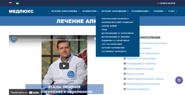 Сайт: medlux