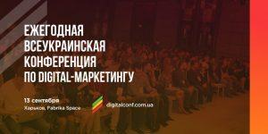 В Харькове вновь состоится Ukrainian Digital Conference 2019, которая ежегодно собирает более 600 участников