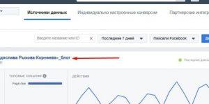 Настройка пикселя событий Facebook через Google Tag Manager