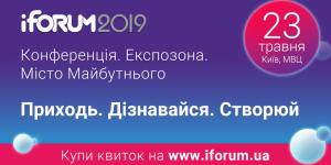 Найбільша IT-конференція Східної Європи – iForum – відбудеться 23 травня 2019 року в Києві